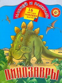 Рахманов А.В. - Динозавры. Наклей и раскрась обложка книги