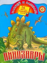 Динозавры. Наклей и раскрась Рахманов А.В.