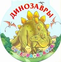 Рахманов А.В. - Динозавры. Суперраскраска обложка книги