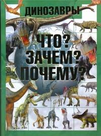 Шереметьева Т. Л. - Динозавры. Что? Зачем? Почему? обложка книги