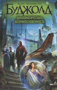 Буджолд Л.М. - Дипломатическая неприкосновенность обложка книги