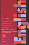 Дипломатические документы и дипломатическая переписка на английском языке Муратов Э.Н.