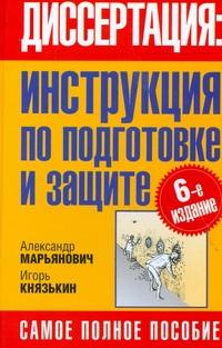 Диссертация: инструкция по подготовке и защите Марьянович А.Т.