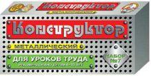 - ДК. Конструктор мет.№7(ур.труда) 00847 обложка книги