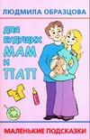 Образцова Л.Н. - Для будущих мам и пап. Маленькие подсказки обложка книги