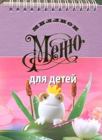 Маханькова А.Л. - Для детей обложка книги