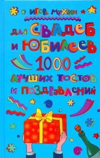 Для свадеб и юбилеев: 1000 лучших тостов и поздравлений обложка книги