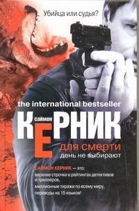 Керник Саймон - Для смерти день не выбирают обложка книги