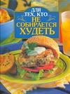 Сергеева И.А. - Для тех, кто не собирается худеть обложка книги