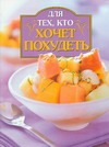 Бельченко И.К. - Для тех, кто хочет похудеть обложка книги