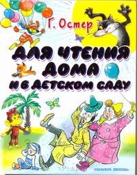 Для чтения дома и в детском саду Остер Г. Б.