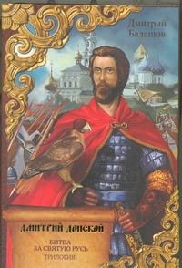 Балашов Д.М. - Дмитрий Донской обложка книги