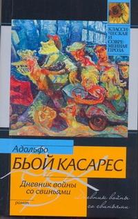 Дневник войны со свиньями Бьой Касарес А.