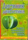 Дневник диабетика обложка книги