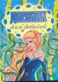 - Дневник для девочек обложка книги