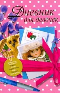 Монахова И.А. - Дневник для девочек обложка книги