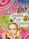 Клепова Е. - Дневник для девочек обложка книги