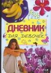 Иванова В.В. - Дневник для девочек обложка книги