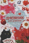 Собе-Панек М.В. - Дневник для девочек. Гадание, колдовство, гороскопы' обложка книги