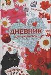 Собе-Панек М.В. - Дневник для девочек. Гадание, колдовство, гороскопы обложка книги