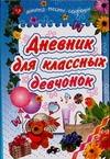 Михайлова Н. - Дневник для классных девчонок обложка книги