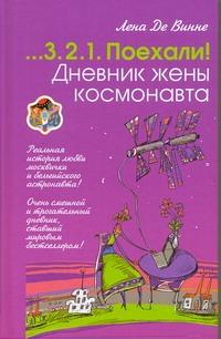 Де Винне Л. - Дневник жены космонавта обложка книги