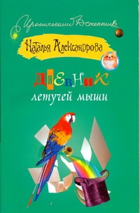 Александрова Наталья - Дневник летучей мыши обложка книги