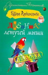 Дневник летучей мыши Александрова Наталья