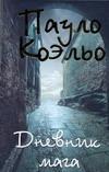 Коэльо П. - Дневник мага обложка книги