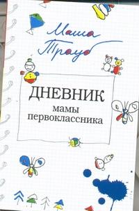 Трауб Маша - Дневник мамы первоклассника обложка книги