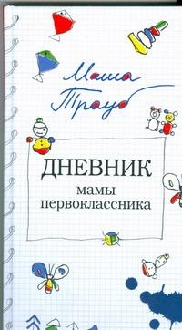 Дневник мамы первоклассника Трауб Маша