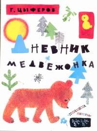 Цыферов Г.М. - Дневник медвежонка обложка книги