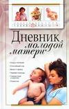 Надеждина В. - Дневник молодой матери обложка книги