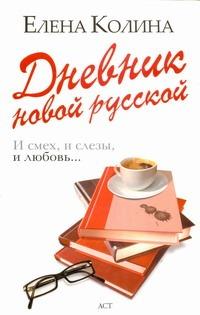 Колина Е. - Дневник новой русской обложка книги