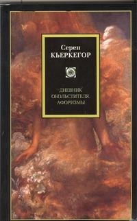 Дневник обольстителя. Афоризмы обложка книги