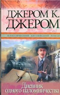 Джером К.Д. - Дневник одного паломничества и шесть очерков обложка книги