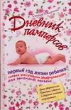 Дневник памперсов. Первый год жизни ребенка