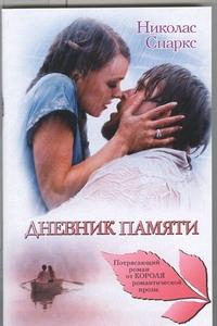 Спаркс Н. - Дневник памяти обложка книги