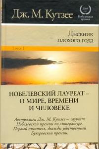 Кутзее Д - Дневник плохого года обложка книги