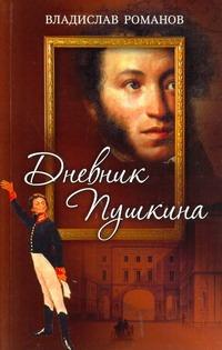 Романов В.И. - Дневник Пушкина обложка книги