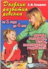Козырева Л. М. - Дневник развития ребенка от года до четырех лет обложка книги