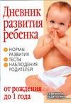 Дневник развития ребенка от рождения до 1 года обложка книги