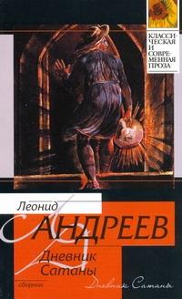 Андреев Л.Н. - Дневник Сатаны обложка книги