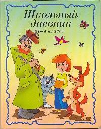 - Дневник шк.мл.тв.Простоквашино-092 обложка книги