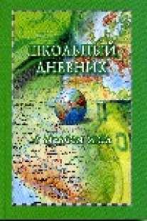 - Дневник школьный Атлас мира-27041.095 обложка-7БЦ обложка книги