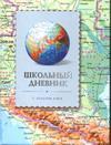 - Дневник школьный Атлас мира-27041.106 обложка-7БЦ обложка книги