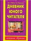 Дневник юного читателя Узорова О.В.