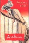 Нин А. - Дневник, 1931-1934 гг.; Рассказы обложка книги
