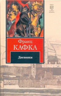 Кафка Ф. - Дневники обложка книги