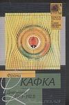 Кафка Ф. - Дневники (1913-1923) обложка книги